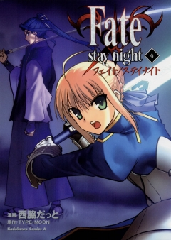 Fate/stay night 4巻の画像