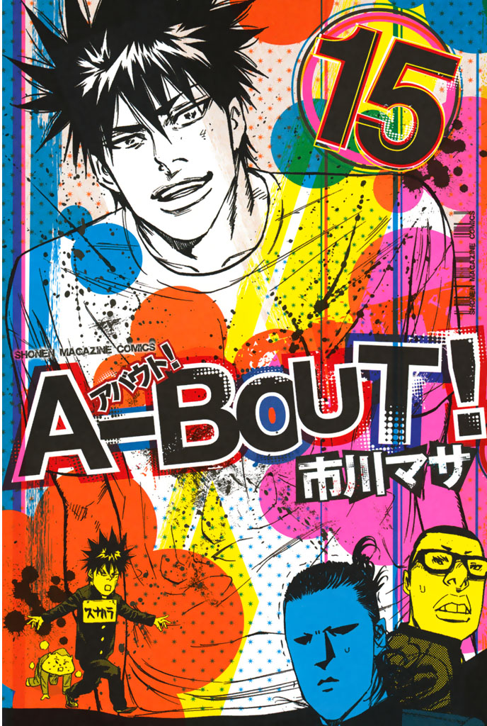 A-BOUT!15巻の画像