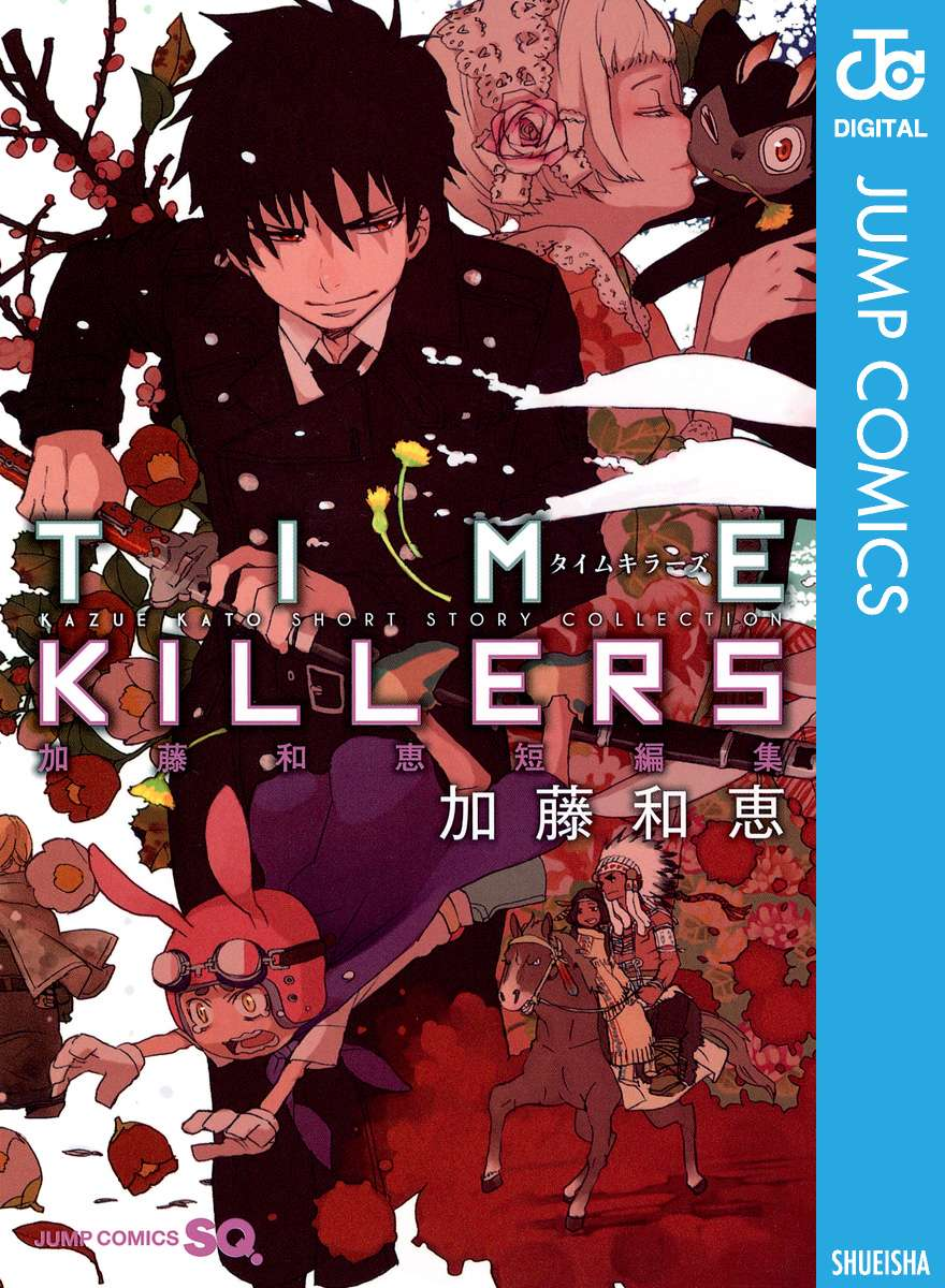 TIME KILLERS 加藤和恵短編集