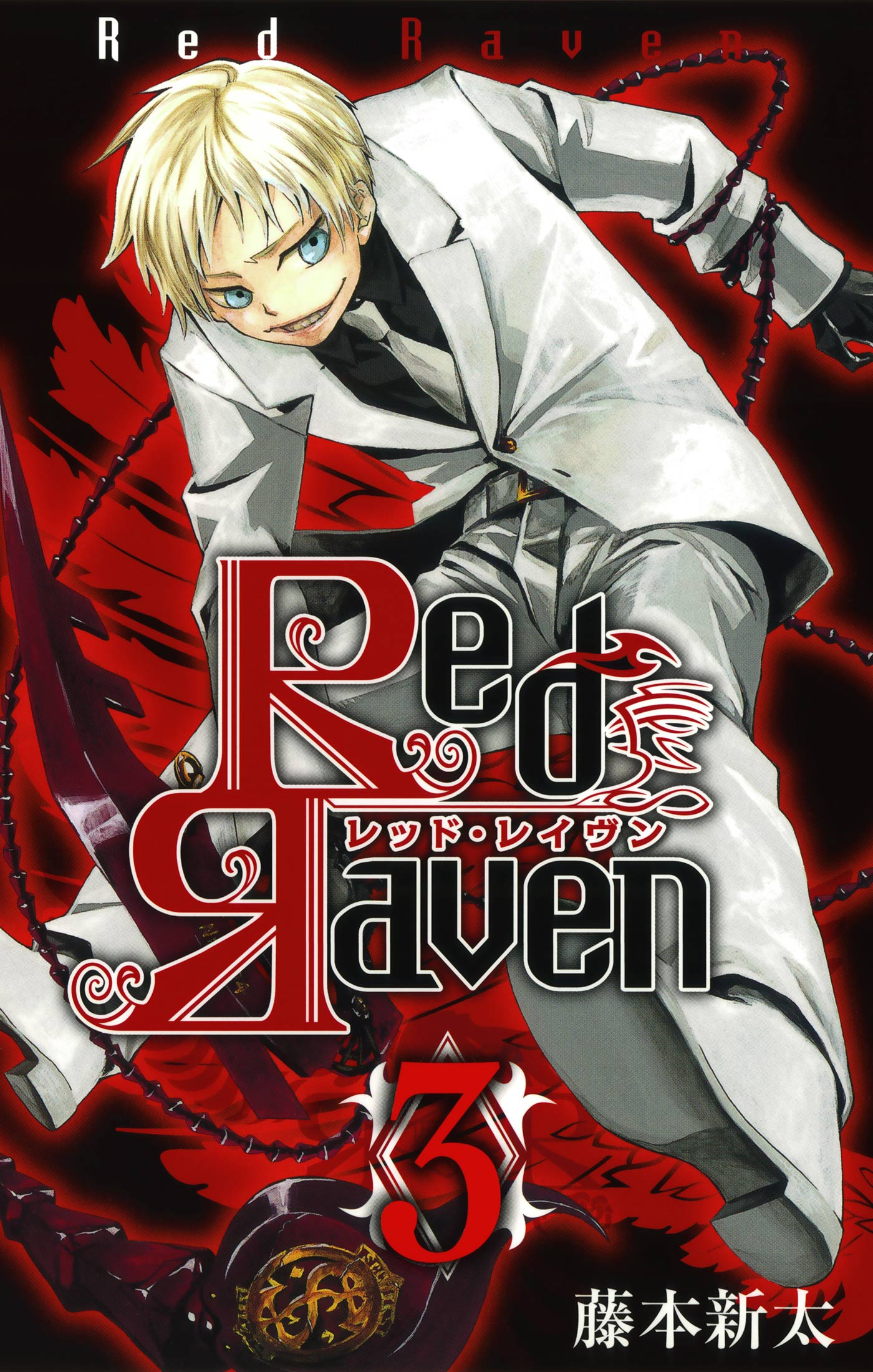 Red Raven3巻の画像