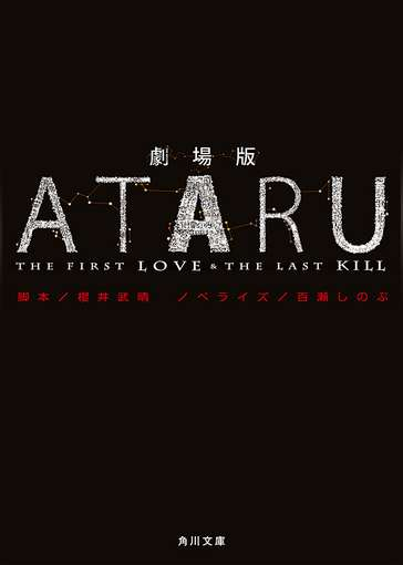 劇場版 ATARU -THE FIRST LOVE & THE LAST KILL-のサムネイル