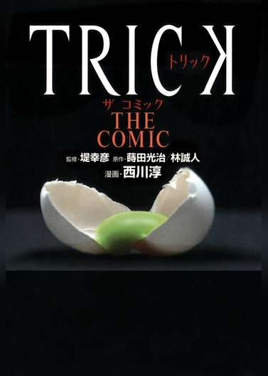 TRICK THE COMICのサムネイル