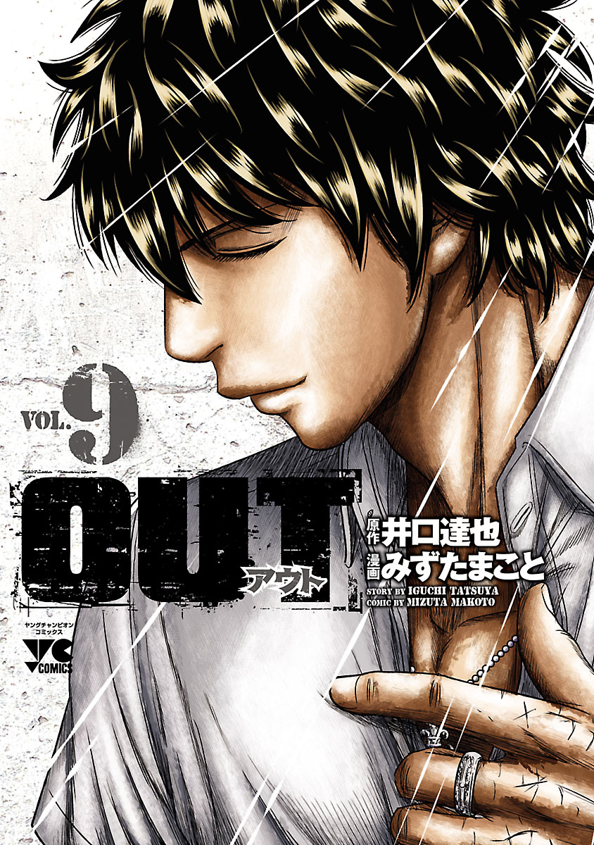 OUT 9巻の画像