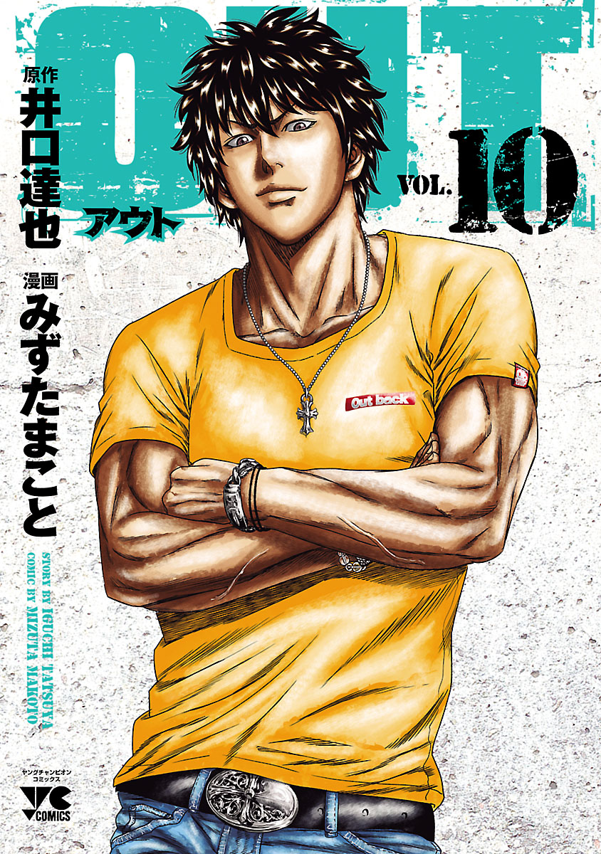OUT 10巻の画像