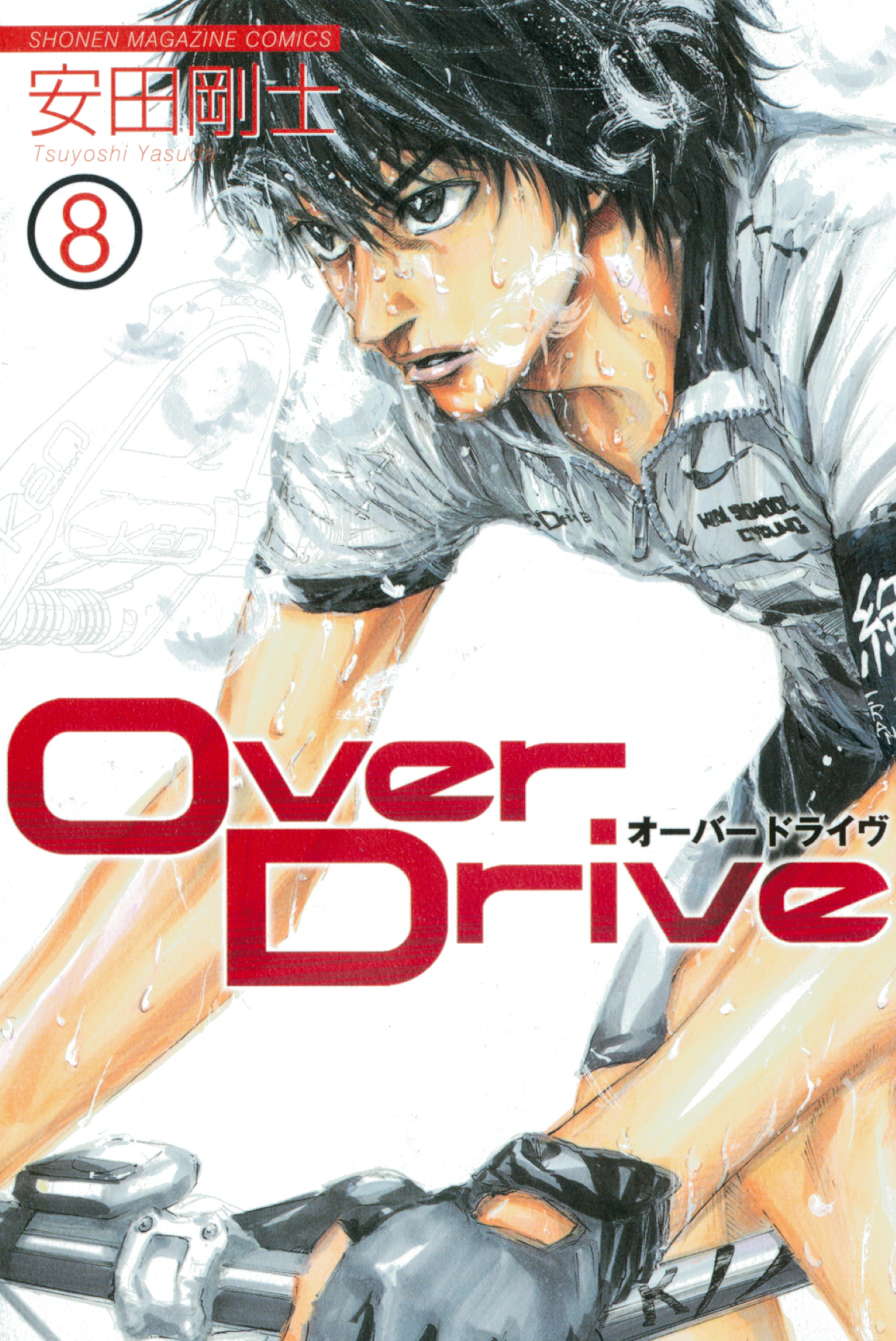 Over Drive8巻の画像