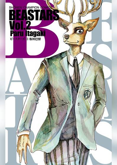 BT000041557100200201.jpg?output format=jpg&output quality=70&resize=360:*&letterbox=5:7&bgblur=50,0 - 【あらすじ】『BEASTARS(ビースターズ)』13話(2巻)【感想】