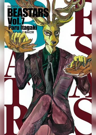 BT000041557100700701.jpg?output format=jpg&output quality=70&resize=360:*&letterbox=5:7&bgblur=50,0 - 【あらすじ】『BEASTARS(ビースターズ)』57話(7巻)【感想】