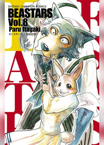 BT000041557100800801.jpg?output format=jpg&output quality=70&resize=360:*&letterbox=5:7&bgblur=50,0 - 【あらすじ】『BEASTARS(ビースターズ)』63話(8巻)【感想】
