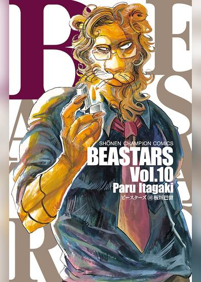 BT000041557101001001.jpg?output format=jpg&output quality=70&resize=360:*&letterbox=5:7&bgblur=50,0 - 【あらすじ】『BEASTARS(ビースターズ)』81話(10巻)【感想】