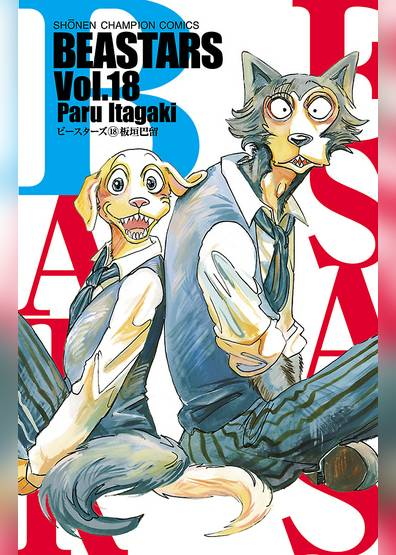 BT000041557101801801.jpg?output format=jpg&output quality=70&resize=360:*&letterbox=5:7&bgblur=50,0 - 【あらすじ】『BEASTARS(ビースターズ)』160話(18巻)【感想】