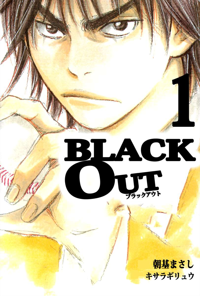 BLACK OUT 1巻の画像