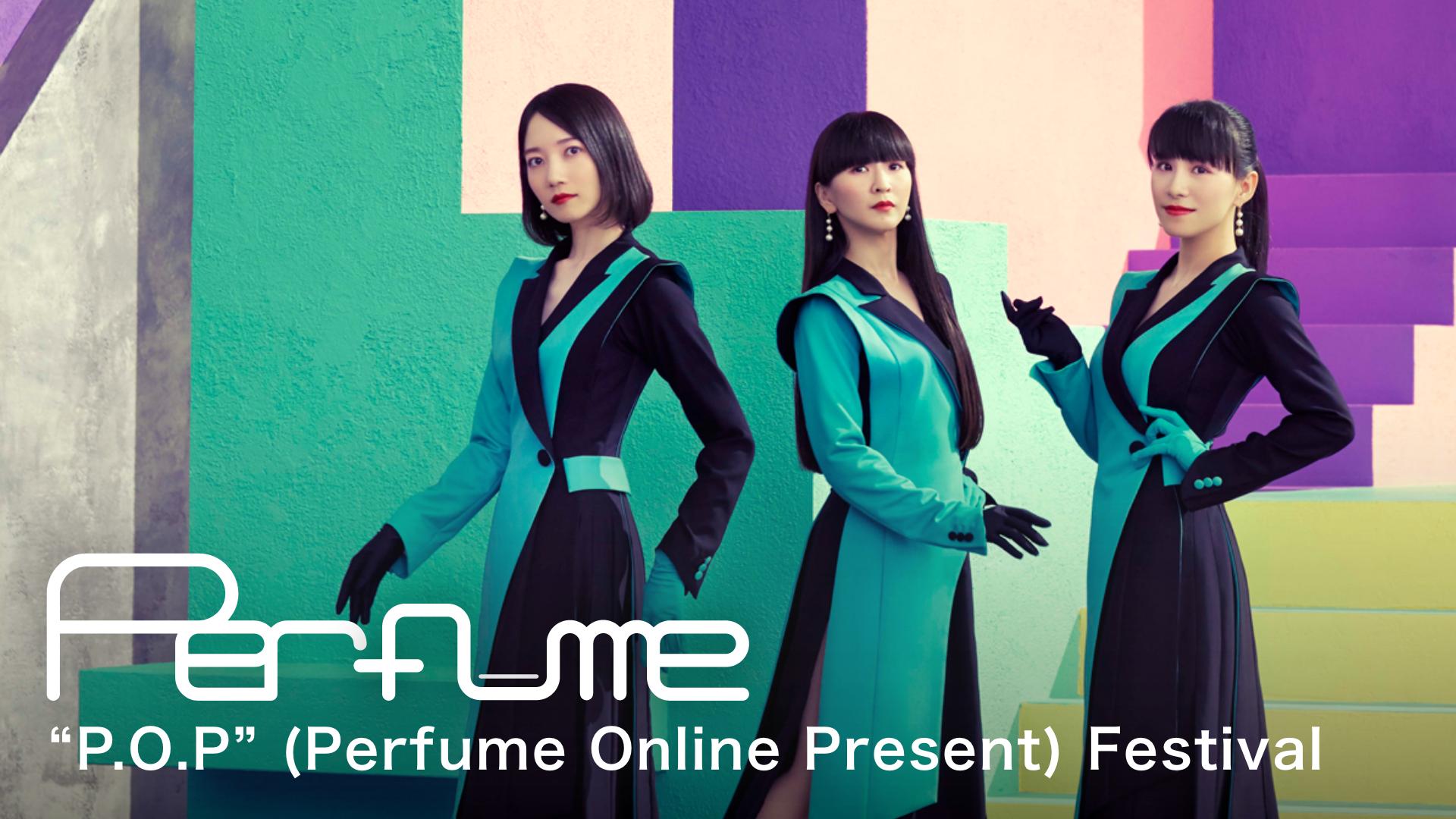 "『""P.O.P""(Perfume Online Present) Festival』ライブ配信動画を無料で視聴する方法まとめ!セットリストも調査!"